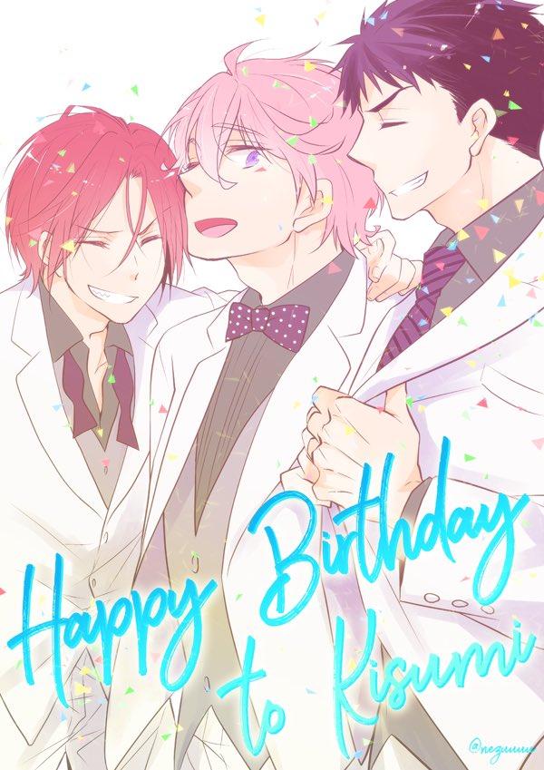 きすみーお誕生日おめでとう〜〜〜〜〜〜