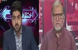 Ikhtilaf Rai  – 25th May 2017 - Govt Failed To Meet Economic Targets thumbnail
