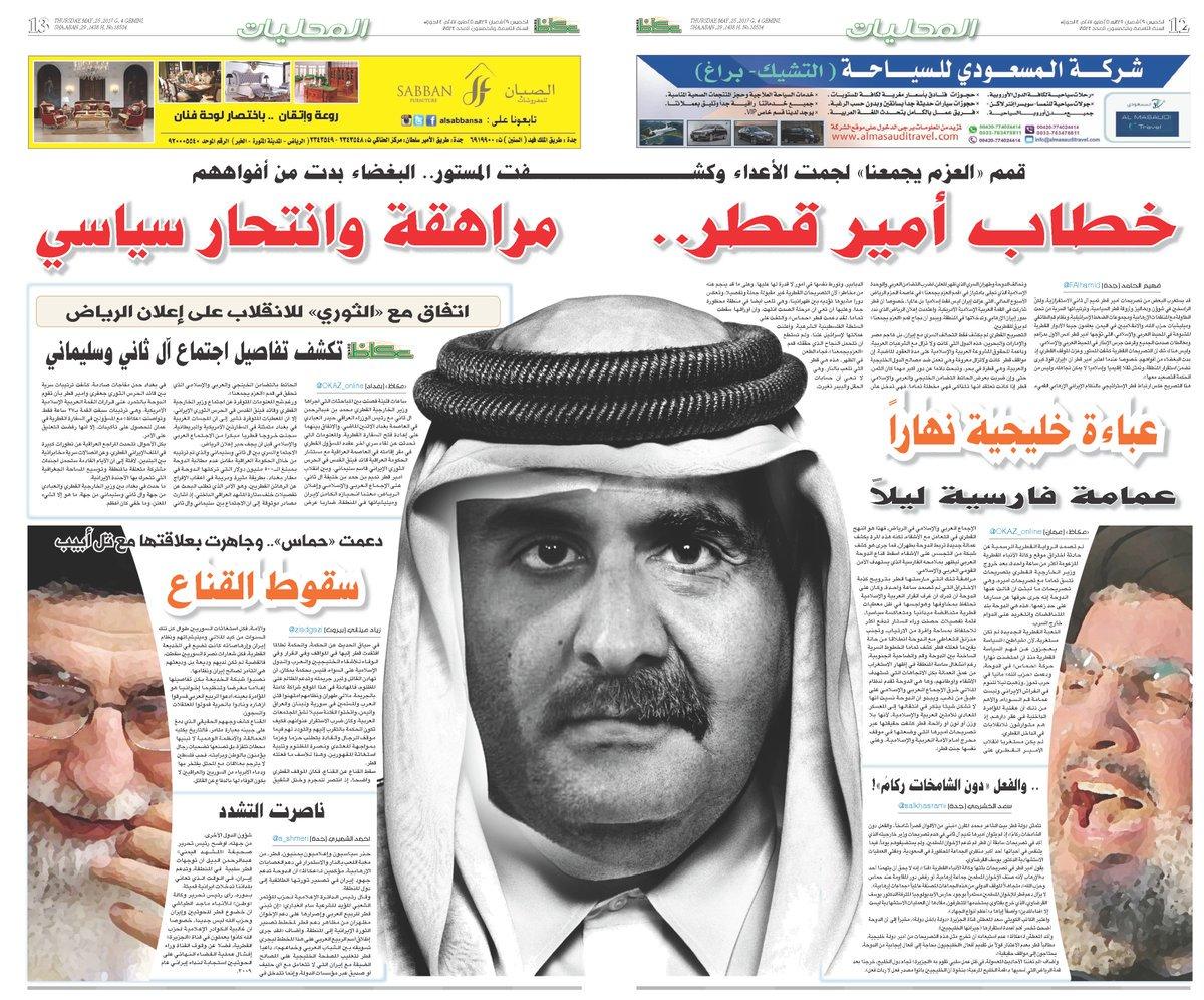 مواضيع مدمجة عن تصريحات الأمير تميم وردود الآفعال ...