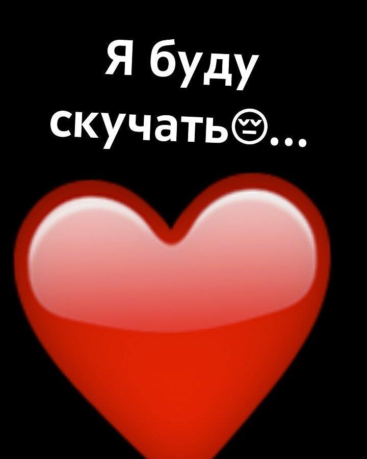 Татарском, открытка уезжаю но буду скучать