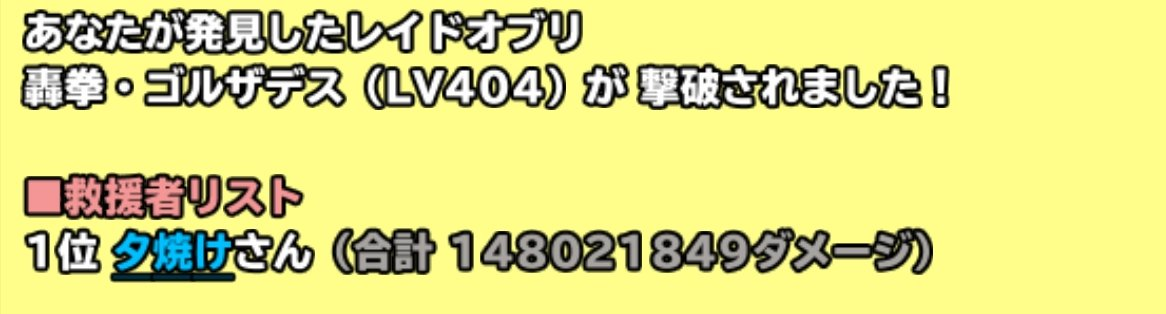 @yuyake_cap @guy_honjou @LXru3 早朝、おはパンありがとうございます(*-ω人) 大天使ティモエルさんもよろしく言っといてくださいm(_ _)m