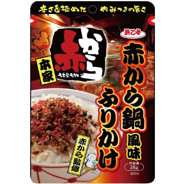赤からふりかけ美味すぎる、名古屋の小学校は蛇口から赤からふりかけ出てくるの羨ましい