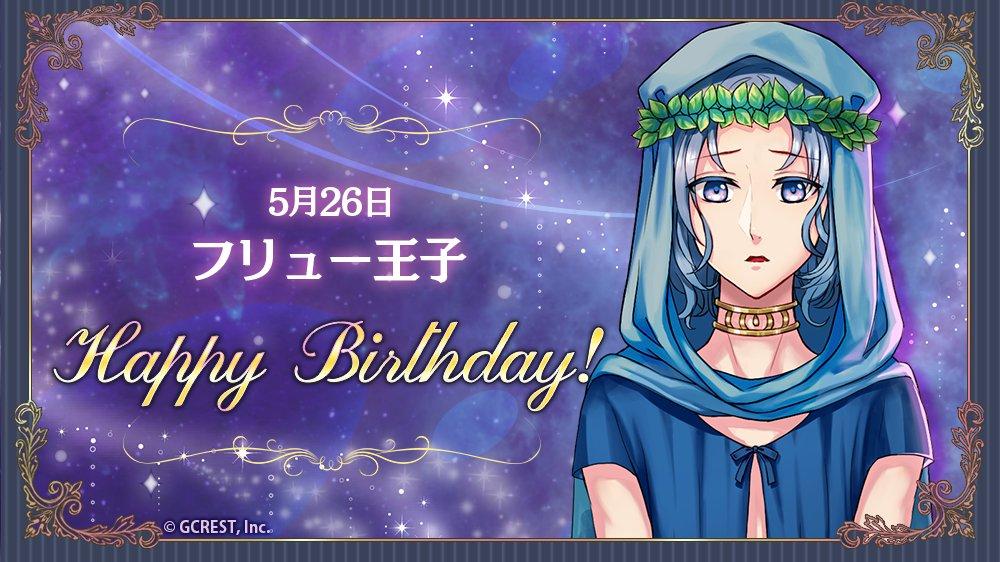 【祝】Happy Birthday♪本日は声の国・ヴォックスのフリュー王子の誕生日です!#夢100 #夢100生誕祭