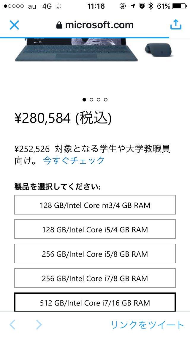メモリ16GBだと最低28万(◞‸◟) https://t.co/6XEmiOrXCJ