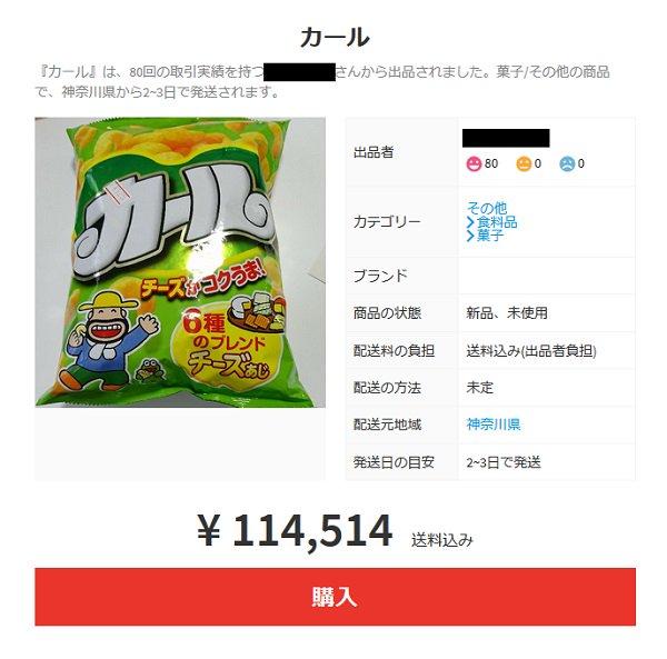【早速】メルカリに「カール」が出品、1袋11万円の強気な価格設定も https://t.co/Yo3Wi2Uovs  8月生産分まではスーパー等で購入が可能だが、参考小売価格の約2倍で出品され、すでに取引成立している商品もみられる。