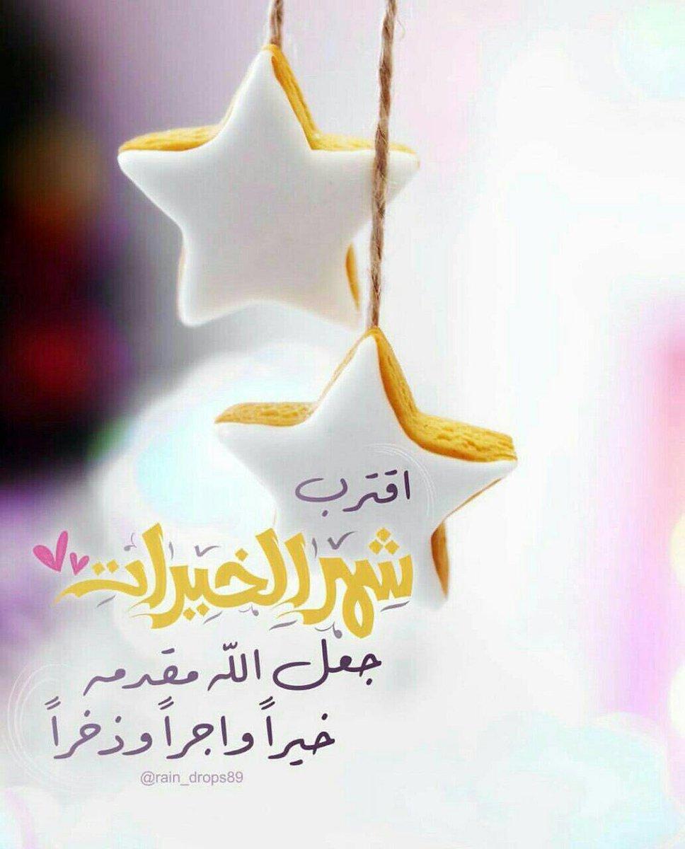 آدم بن محمد On Twitter أسأل الله ان يبلغنا واياكم شهر رمضان ونحن في صحه وعافية ويجعلنا وإياكم من صوامه وقوامه ومن المقبولين آمين يارب العالمين