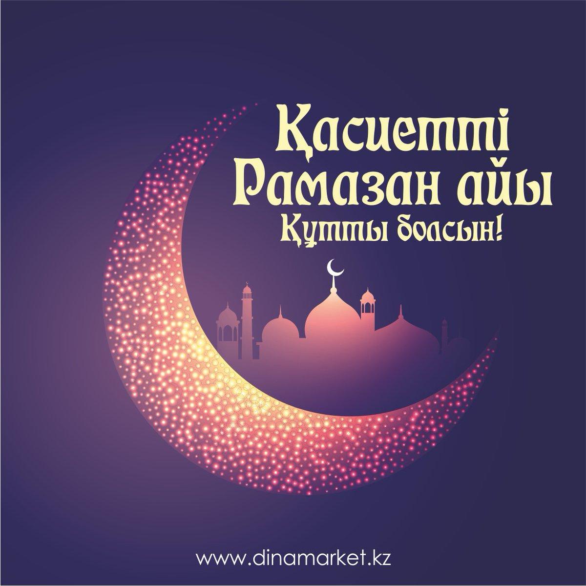 тут картинка поздравление с рамаданом на казахском один самых густонаселенных