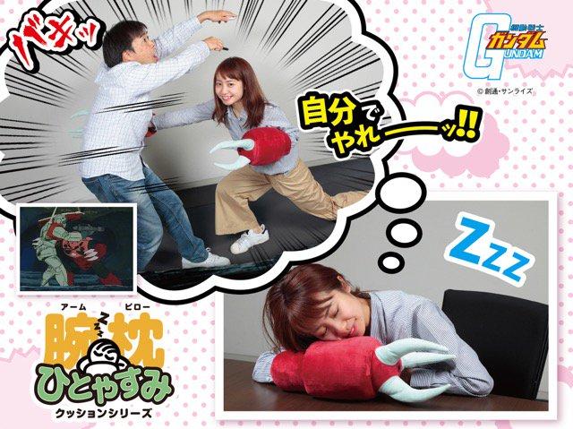 『機動戦士ガンダム』より「ズゴック」の腕枕クッションが登場 量産型&シャア専用の2色展開   #ガンダム #ズゴック