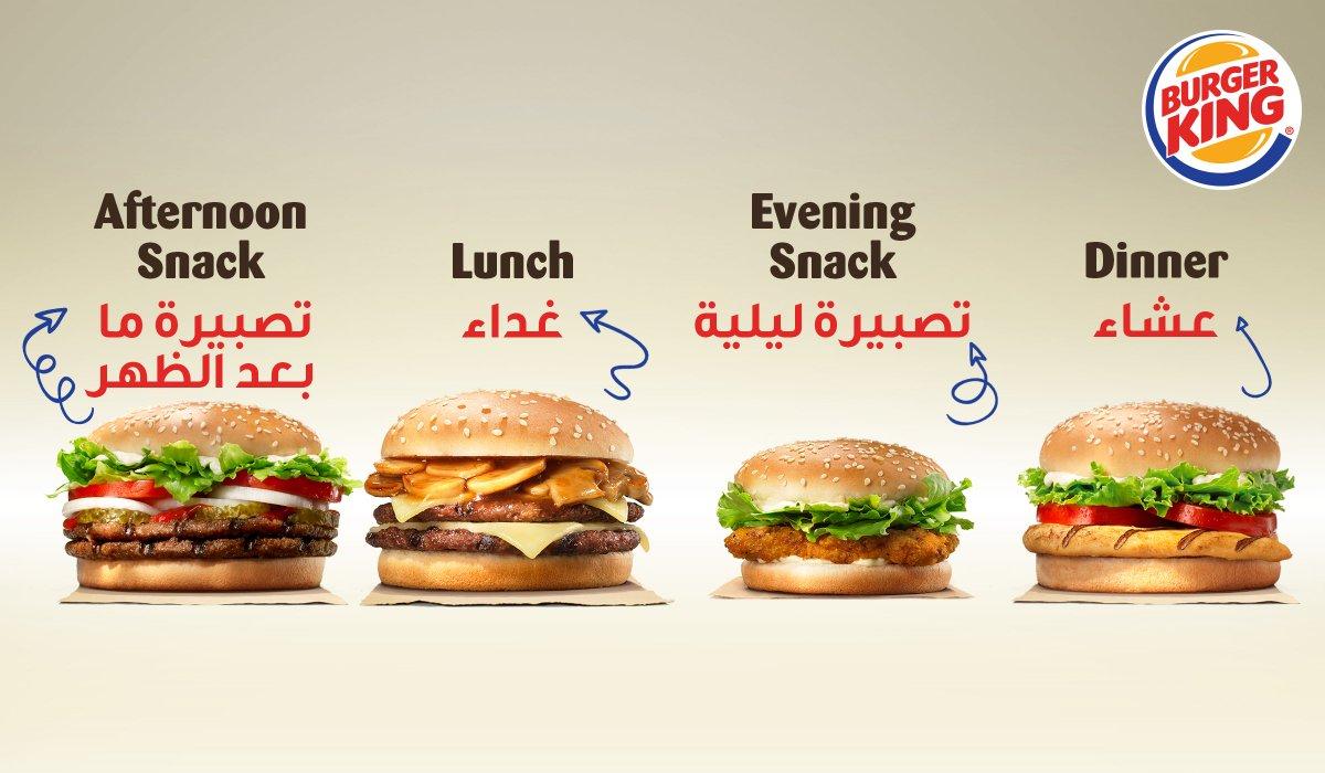 Burger King® UAE on Twitter: \
