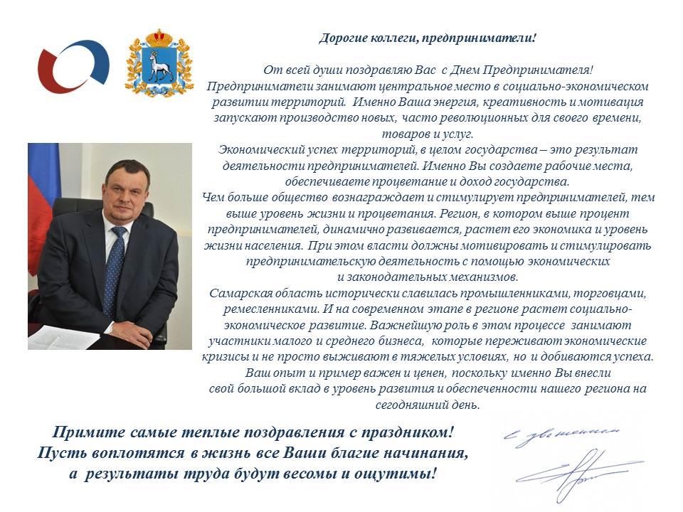 Поздравление главы день рождения министра финансов