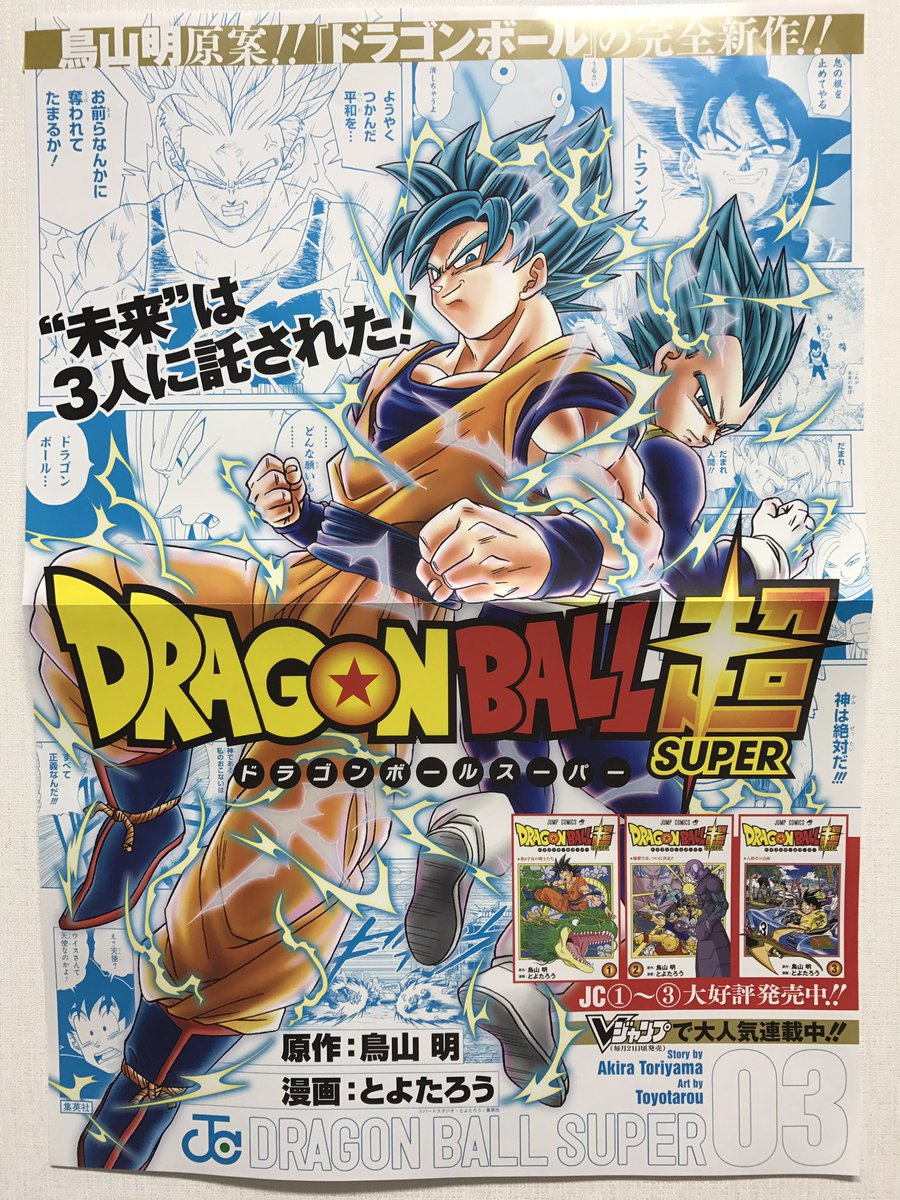 [Manga y Anime] Dragon Ball Super - Página 8 DAvjPSPV0AESt9h