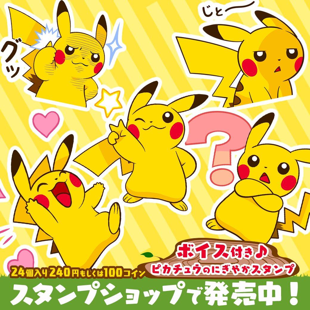 @Pokemon_cojpの画像
