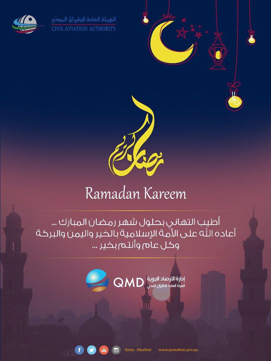 أطيب الأمنيات من@Qatar_Weather  #مبارك_عليكم_الشهر وتقبل الله صيامكم و...