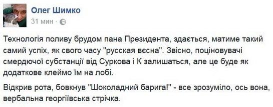 """""""Украина находится в состоянии войны с Россией. Путина нужно остановить"""", - конгрессмен США Маккол после поездки на Донбасс - Цензор.НЕТ 1229"""