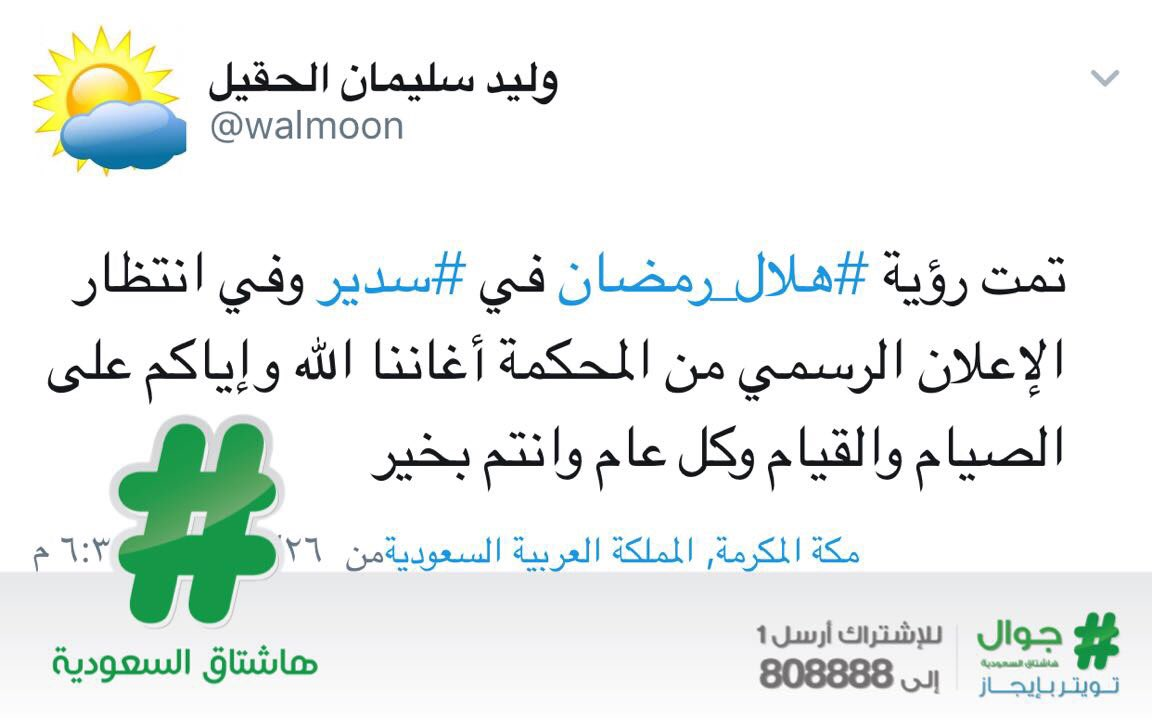 'الحقيل' يؤكد رؤية #هلال_رمضان في #سدير، وبانتظار الإعلان الرسمي من #ا...