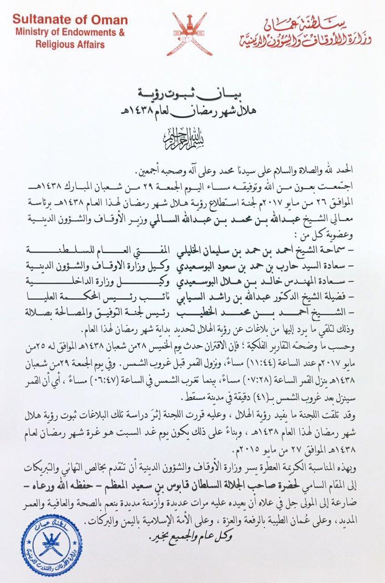 #بيان ثبوت #هلال_رمضان لعام 1438هـ وكل عام وأنتم بخير. #عمان https://t...