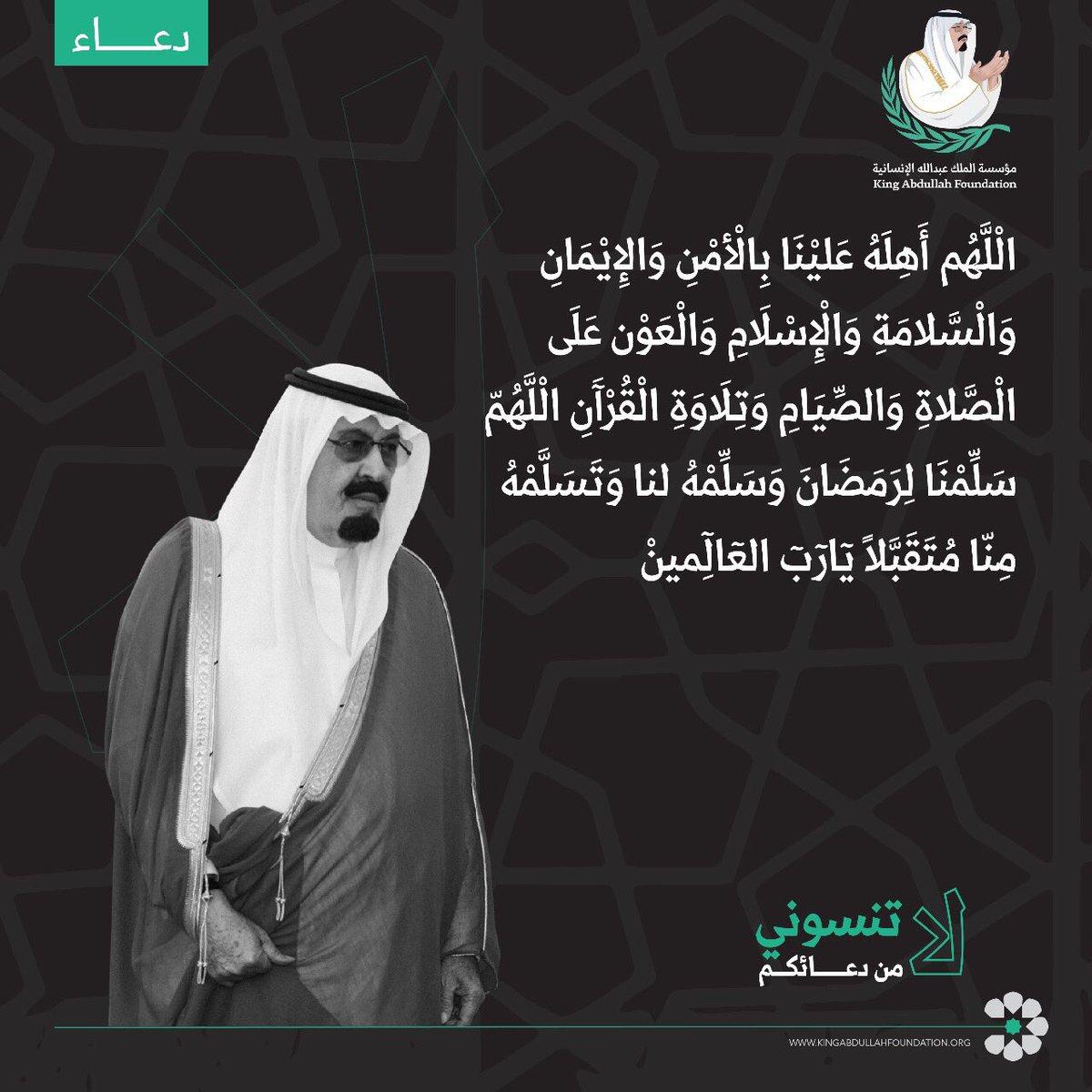 'لا تنسوني من دعائكم'.   #الملك_عبدالله رحمه الله https://t.co/Ngj4WgF...