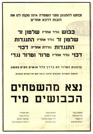 """מודעה שהתפרסמה ביום שישי, 22 בספטמבר 1967 מטעם חברי """"מצפן""""  ישנם אלו המרחיקים ראות https://t.co/c8Jlp5sPRU"""