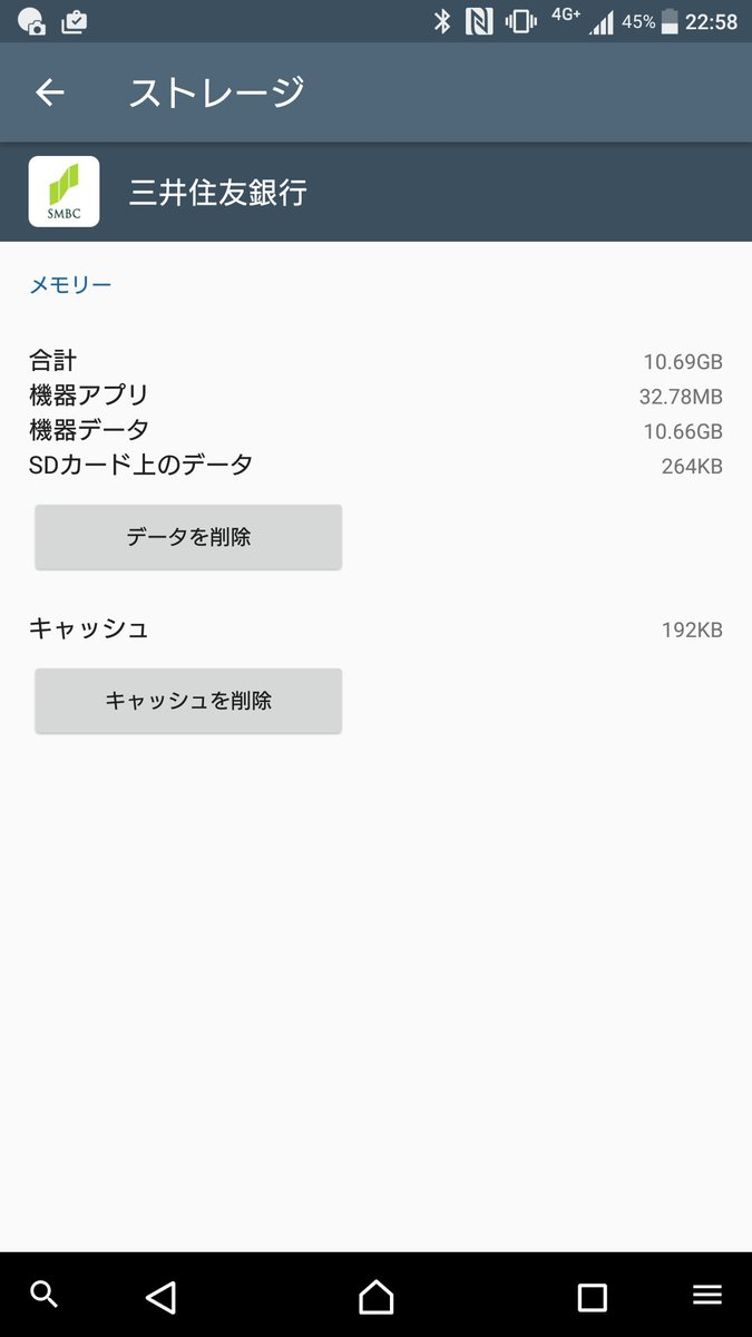 Xperia XZのストレージが気づいたらカツカツのパツパツになっていた件、遂にアプリの更新が容量不足で行えなくなったので一つ一つ調べた結果、犯人は「三井住友銀行アプリ」だった。 なんで銀行のアプリが10GB以上使ってんだよ……。