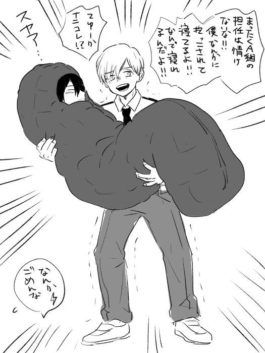 #一番目にリプきたキャラを幼児化させずに二番目にリプきたキャラにだっこさせる 相澤先生・物間くんでした なんだこれ!