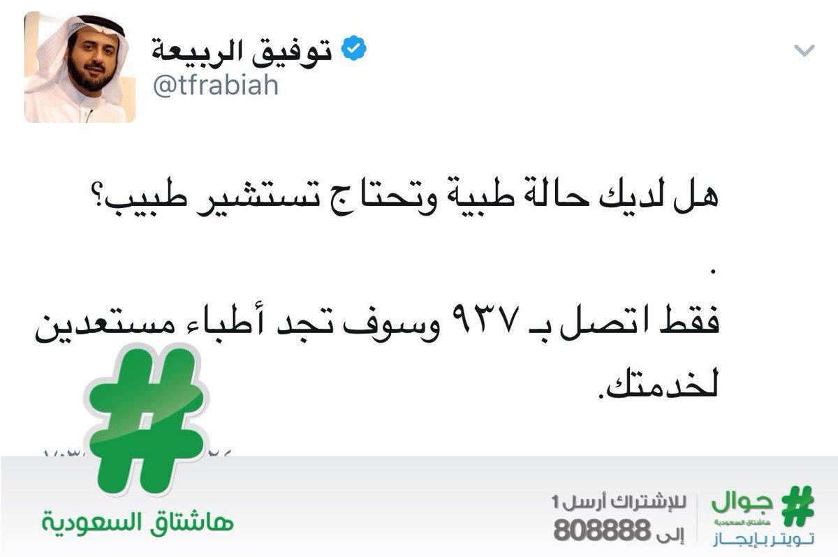 هاشتاق السعودية On Twitter الربيعة يدعو لاستثمار خدمة 937 في الاستشارات الطبية والتي يشرف على مجموعة من الأطباء