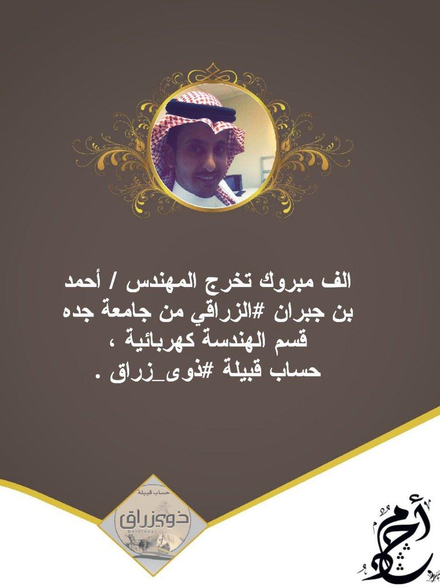 خلف العتيبي On Twitter الف مبروك التخرج ومنها للاعلى يارب