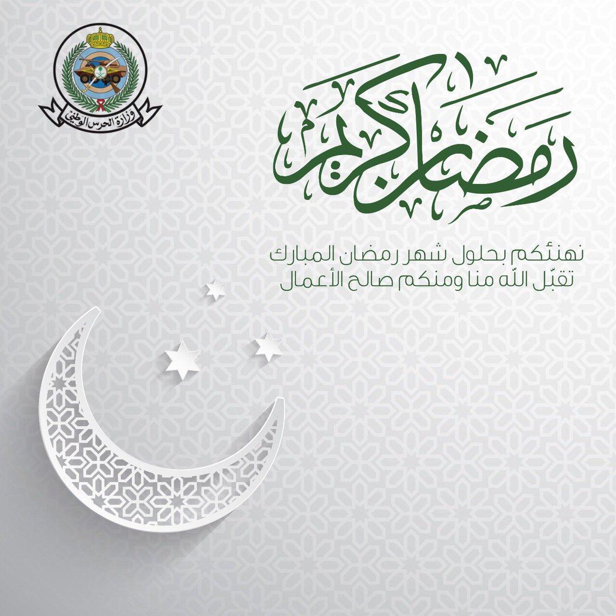 وزارة الحرس الوطني On Twitter نهنئ الجميع بحلول شهر رمضان المبارك
