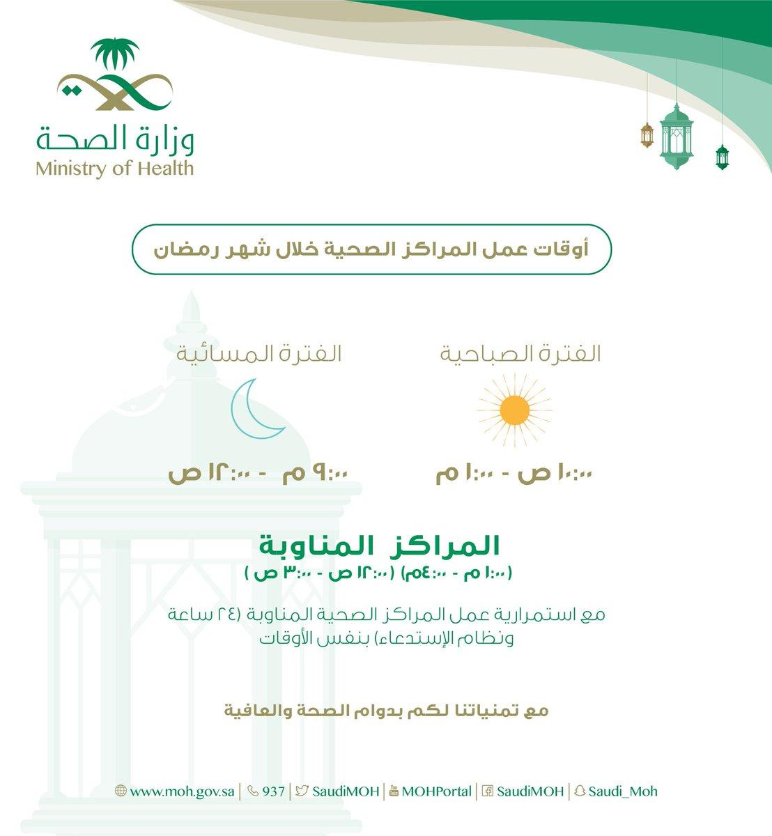 و ز ا ر ة ا لـ صـ حـ ة السعودية Pa Twitter أوقات عمل المراكز الصحية في رمضان