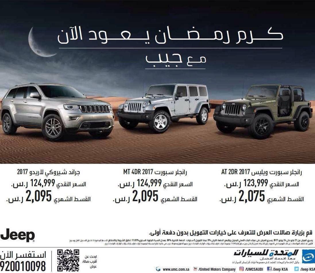 """عروض سيارات السعودية On Twitter: """"#عروض #سيارات #كرايسلر"""