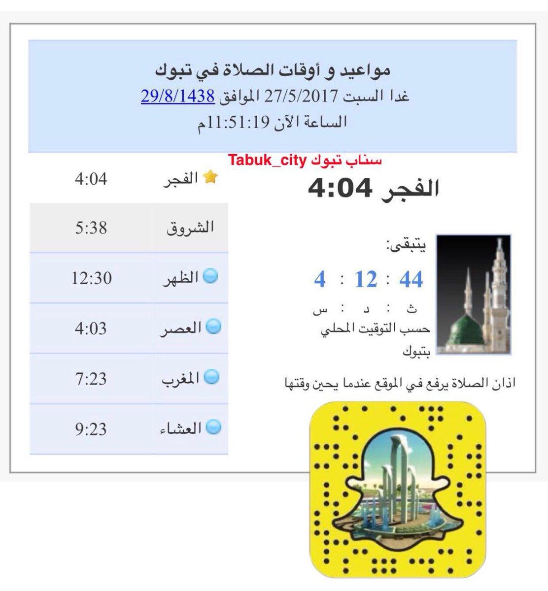 اذان المغرب تبوك 1441