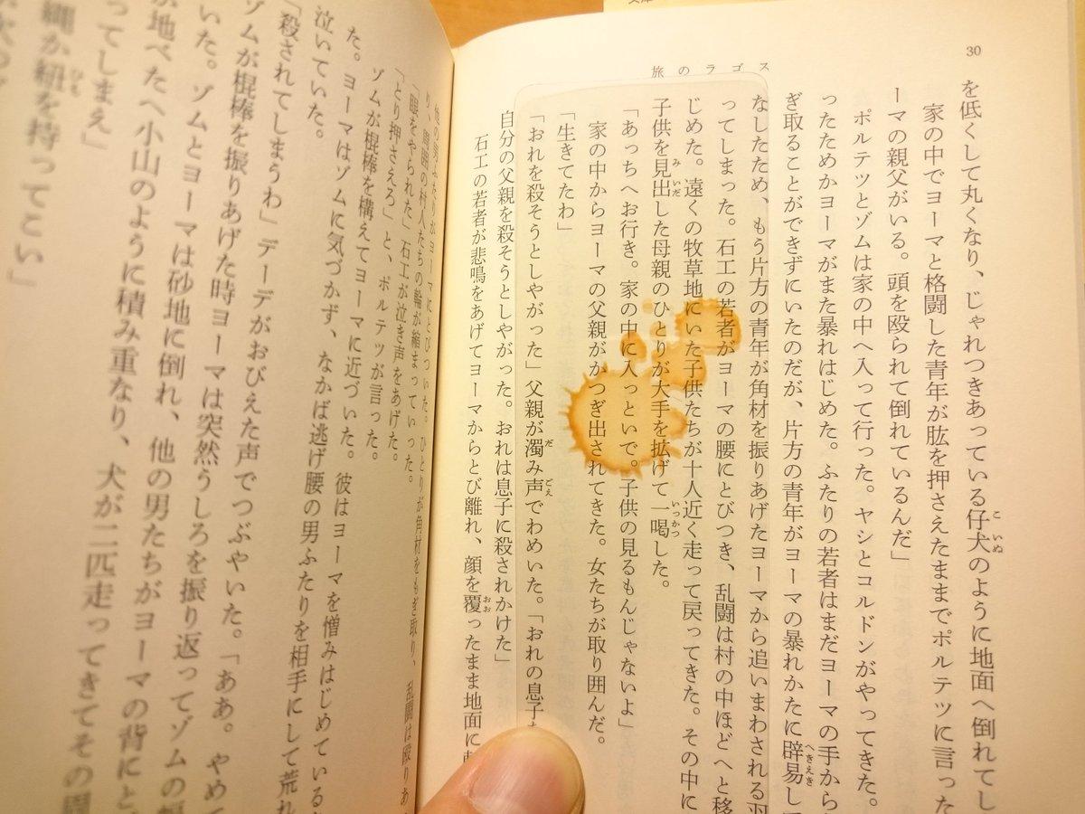 一瞬「やっちまった!」という気がする栞を作ってみました。人の本にコッソリ差し込むと良さそうです。 pic.twitter.com/baYIdom2VE