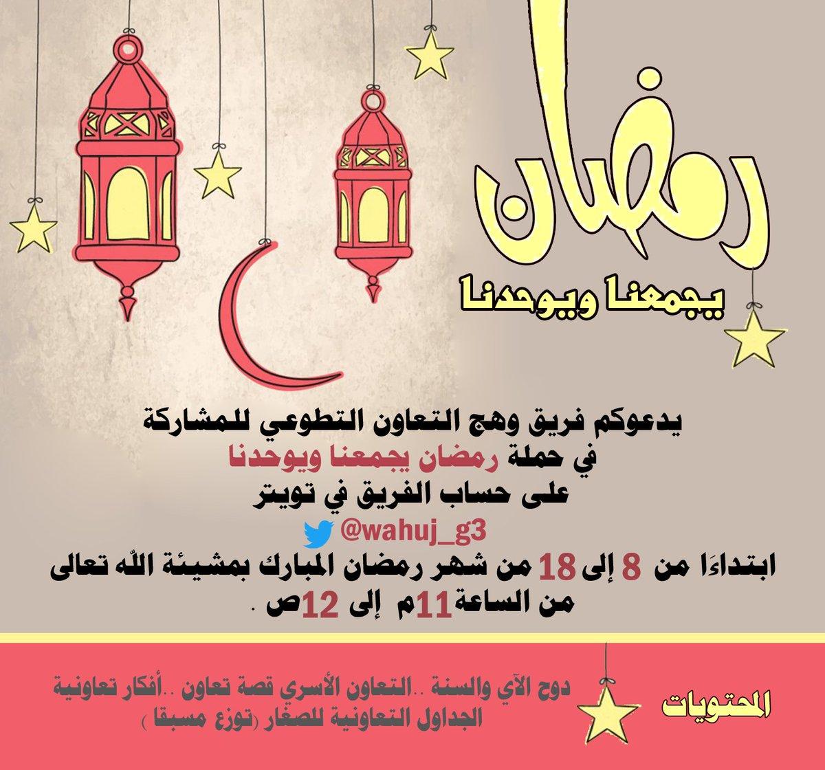 رمضان فرصة للتطوع Hashtag On Twitter