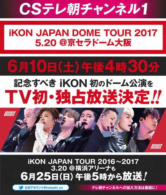 【ch1】6月は #iKON の音楽LIVEを2本立て‼🚩3・20に生中継した横浜アリーナ公演🚩5・20の京セラドーム公演♬ こちらは6・10(土)午後4:30~㊗TV初・独占放送でお送りします💃 #BIGBANG #弟分
