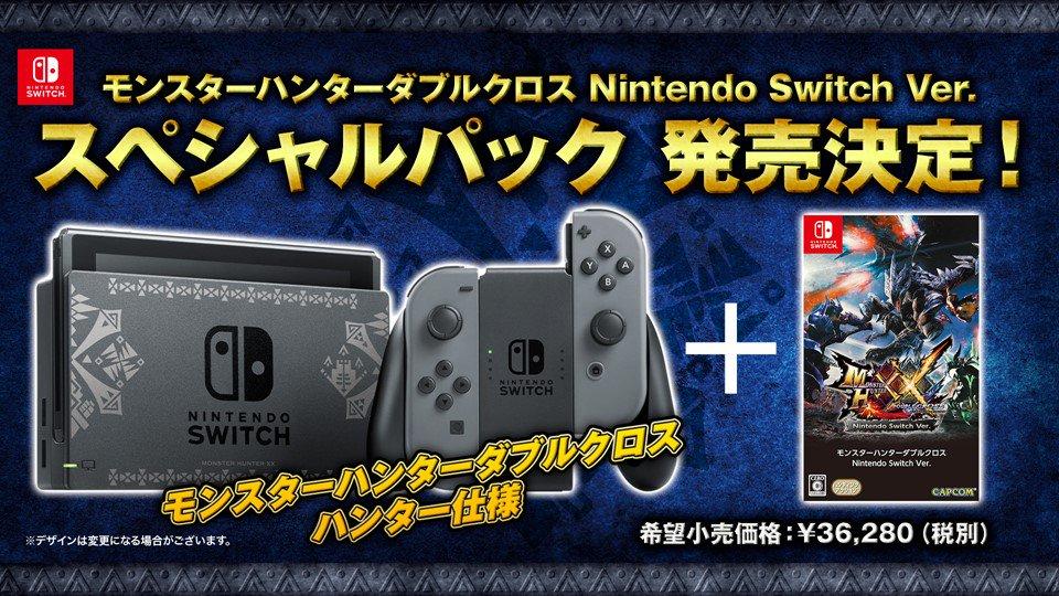 【速報】Nintendo Switch本体とパッケージ版ソフトが同梱された「モンスターハンターダブルクロス Nintendo Switch Ver. スペシャルパック」の発売も決定! https://t.co/2Kd1Bdlrbz #MHXX #nintendoswitch