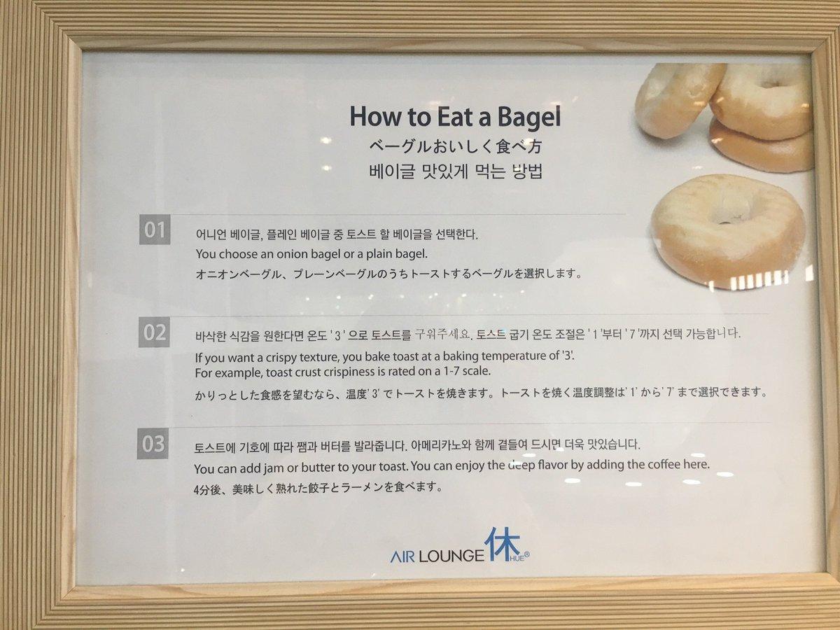 韓国の空港ラウンジにあった、ベーグルのおいしく食べ方…衝撃のラストにあなたは目を疑うことでしょう…