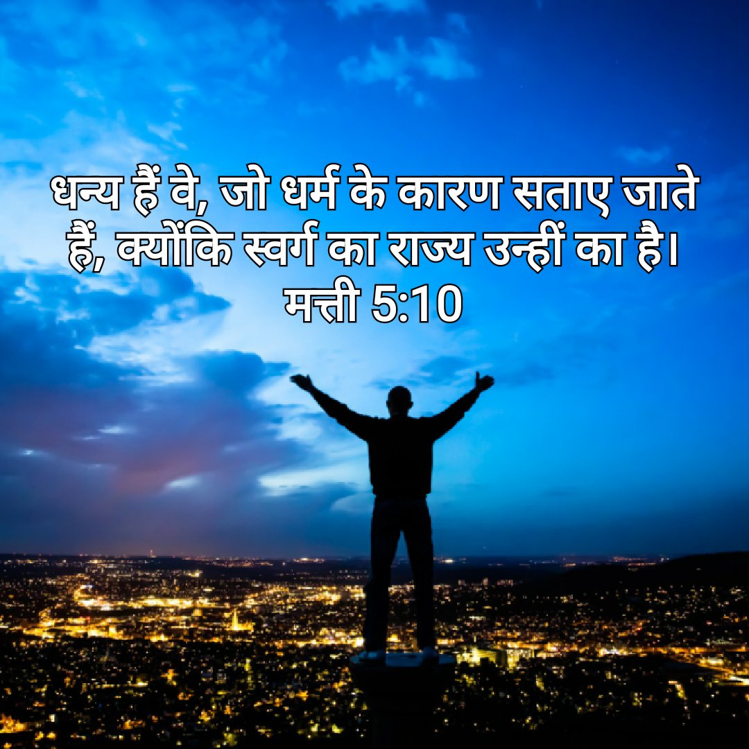 Hindi Bible Verse on Twitter: