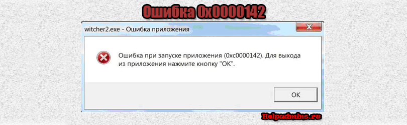Ошибка при запуске приложения 0xc0000005 - cc