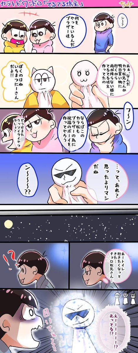てるてる坊主【カラトド漫画】
