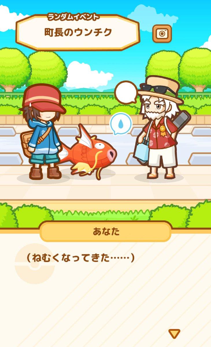 ポケモンdeキャリア教育 (@pokemon_carrier) | twitter