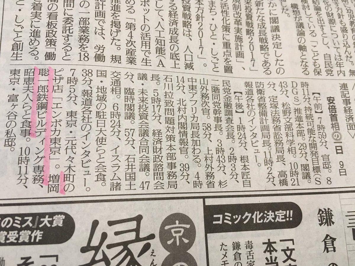 6月10日付の「安倍首相の1日」を見て目を疑った。 昭恵さんのフェイスブック写真で有名な「男たちの悪巧み」に登場する鉄鋼ビルディング専務・増岡聡一郎氏とピザ屋で夫婦揃って食事。この時期なのに「李下に冠を正さず」なんて全く気にしない? https://t.co/usXeyFgWX7