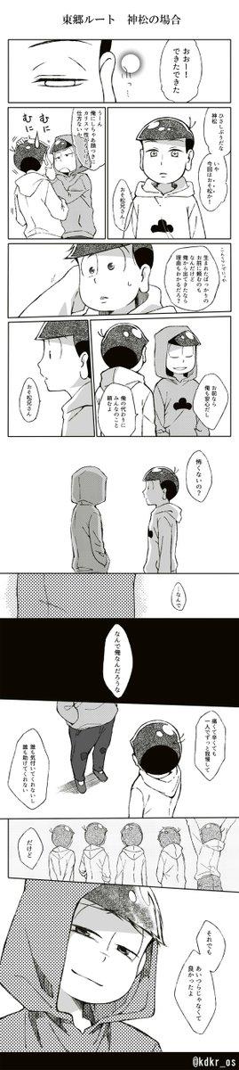【マンガ】東郷ルート。神松の場合