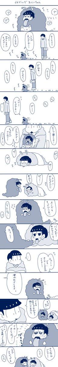 【漫画】イチゲルゲはお兄ちゃん(気分は一トド)