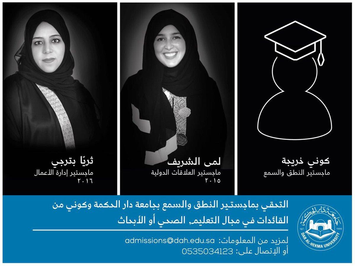 ماجستير النطق والسمع العام الدراسي القادم بجامعة دار الحكمة #جدة #السع...