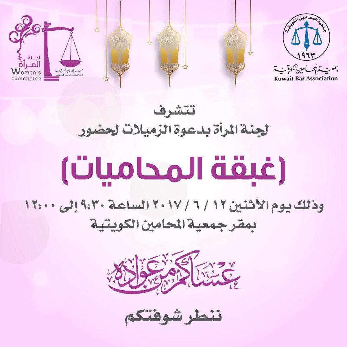 تتشرف لجنة المرأة بدعوة الزميلات لحضور ( غبقة المحاميات ) يوم الاثنين ١٢/٦ الساعة ٩:٣٠ بمقر #جمعية_المحامين_الكويتية    * الحضور للنساء فقطpic.twitter.com/c05w9bGH6Q
