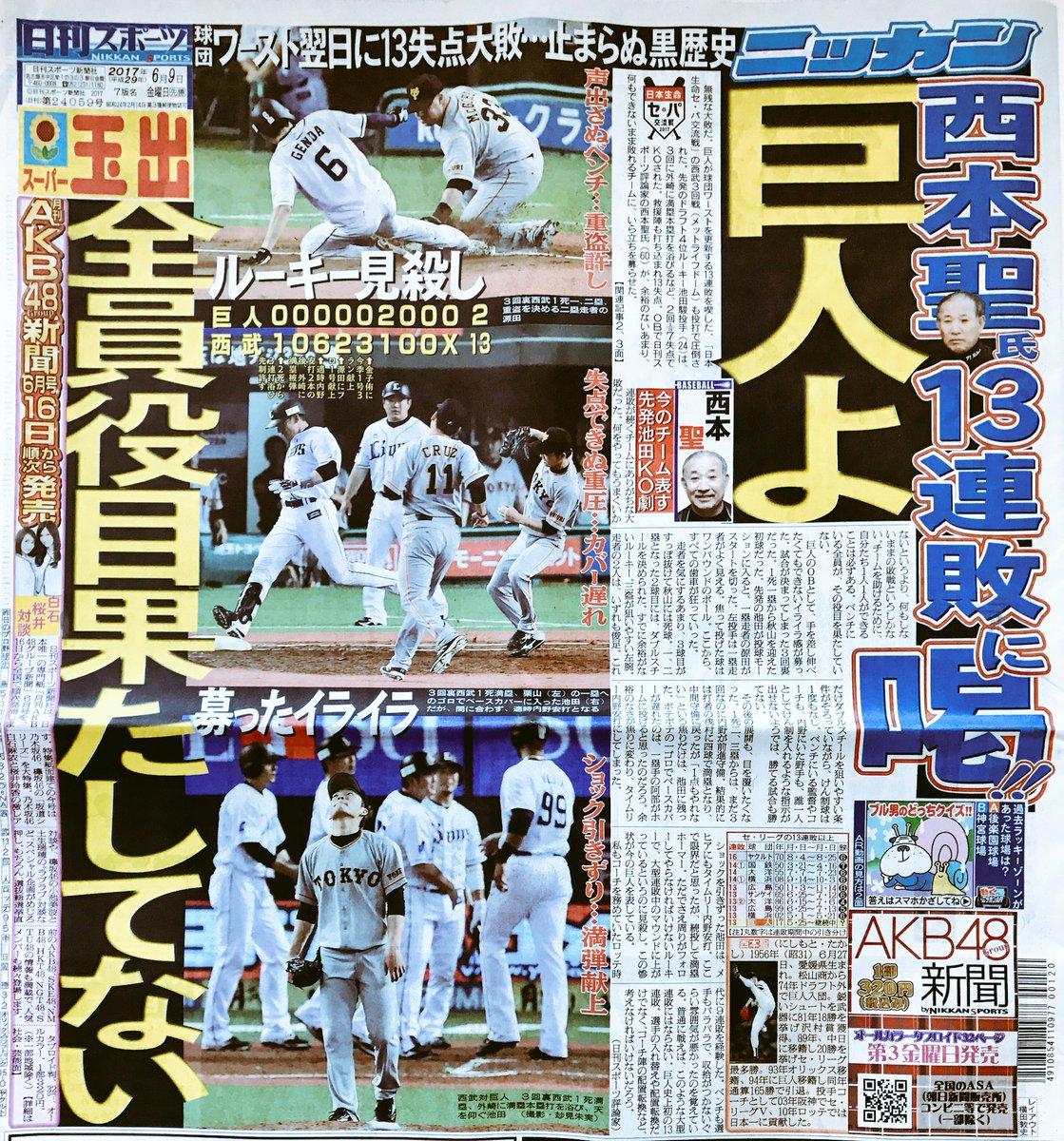 巨人 日刊 スポーツ