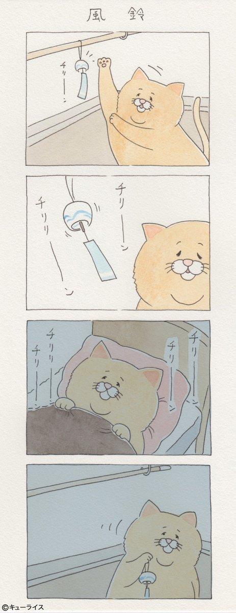 4コマ漫画ネコノヒー「風鈴」/Wind chime
