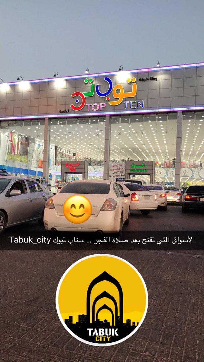 عادل العويمري On Twitter 1 بعض المحلات بـ تبوك التي تفتح بعد صلاة الفجر حتى الساعة 9 صباحا سناب تبوك رمضان