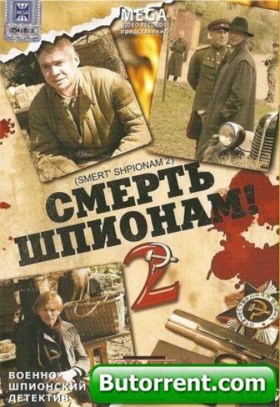 Смерть шпионам скачать торрент фильм