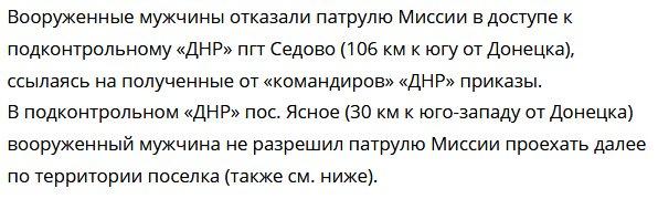 Фейки боевиков об обстрелах ВСУ являются предвестниками вооруженных провокаций, - СЦКК - Цензор.НЕТ 9683