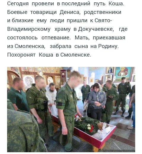 Российские наемники, уничтожeнные на Дoнбacce за последние дни - Цензор.НЕТ 3893